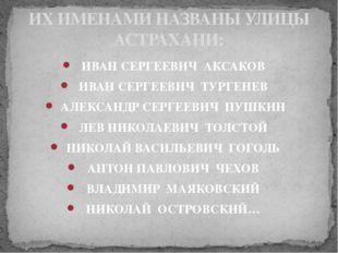 ИВАН СЕРГЕЕВИЧ АКСАКОВ ИВАН СЕРГЕЕВИЧ ТУРГЕНЕВ АЛЕКСАНДР СЕРГЕЕВИЧ ПУШКИН ЛЕВ