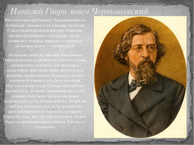 Шестилетнее пребывание Чернышевского в Астрахани -важный этап в жизни писател...