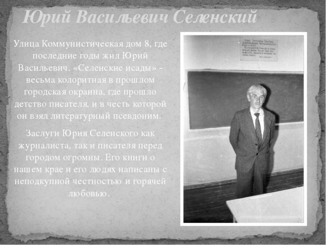 Улица Коммунистическая дом 8, где последние годы жил Юрий Васильевич. «Селенс...