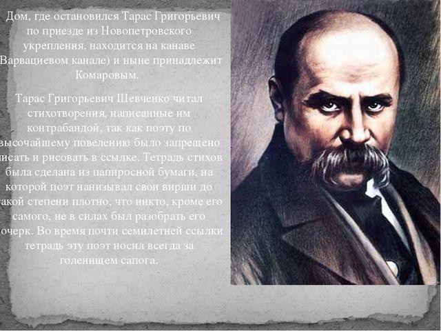 Дом, где остановился Тарас Григорьевич по приезде из Новопетровского укрепле...
