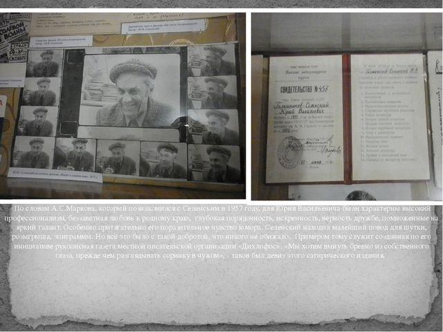 По словам А.С.Маркова, который познакомился с Селенским в 1957 году, для Юри...