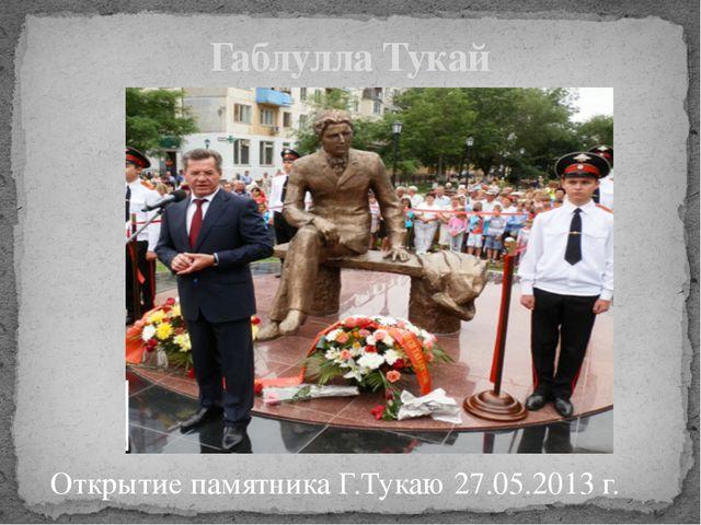 Габлулла Тукай Открытие памятника Г.Тукаю 27.05.2013 г.