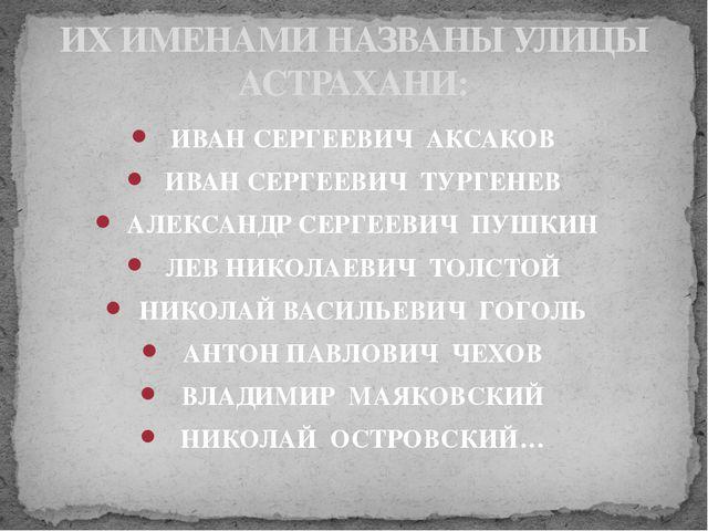 ИВАН СЕРГЕЕВИЧ АКСАКОВ ИВАН СЕРГЕЕВИЧ ТУРГЕНЕВ АЛЕКСАНДР СЕРГЕЕВИЧ ПУШКИН ЛЕВ...