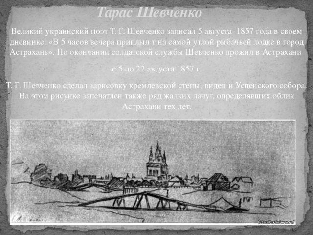 Великий украинский поэт Т. Г. Шевченко записал 5 августа 1857 года в своем дн...