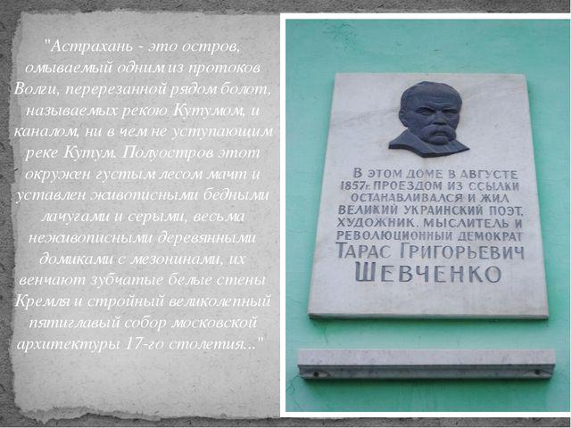 """""""Астрахань - это остров, омываемый одним из протоков Волги, перерезанной ряд..."""