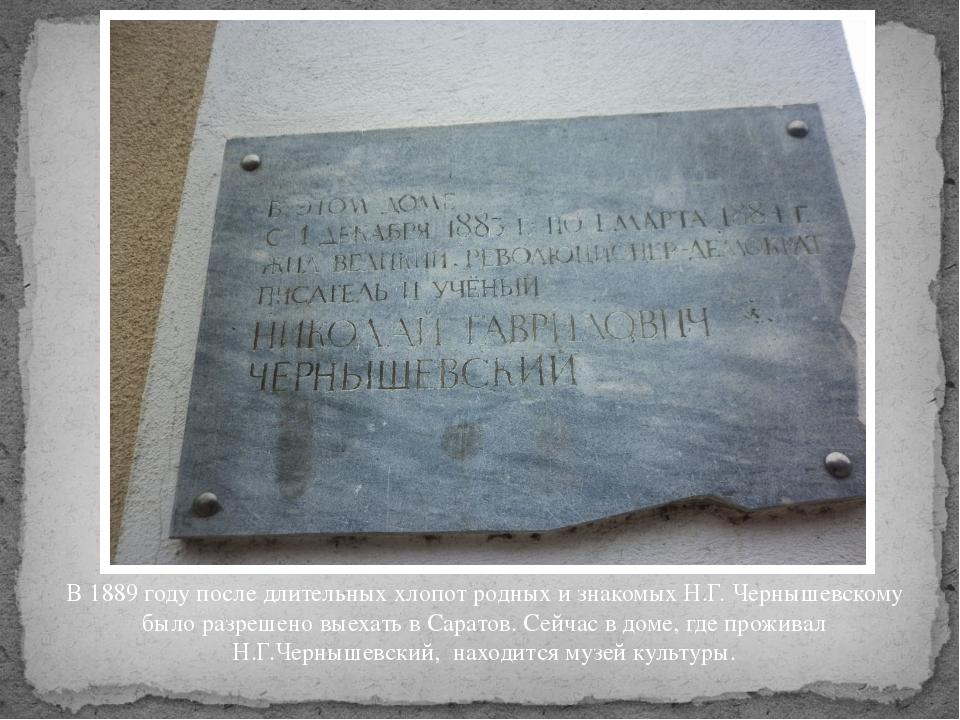 В 1889 году после длительных хлопот родных и знакомых Н.Г.Чернышевскому было...