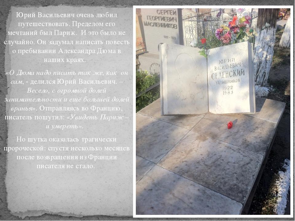 Юрий Васильевич очень любил путешествовать. Пределом его мечтаний был Париж....