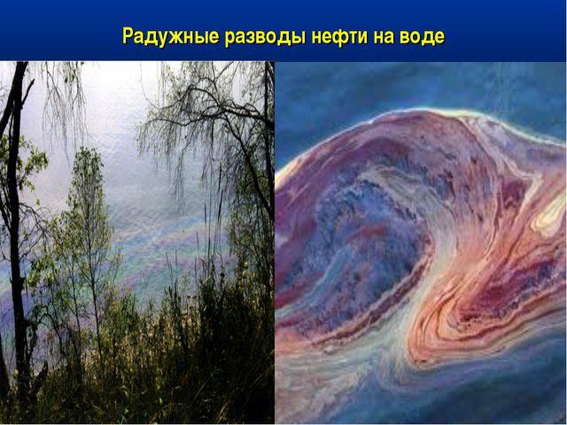 Радужные разводы нефти на воде