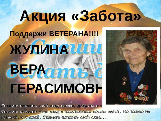 Акция «Забота» Поддержи ВЕТЕРАНА!!!! ЖУЛИНА ВЕРА ГЕРАСИМОВНА