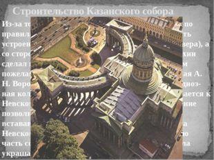 Строительство Казанского собора Из-за того, что главный вход в Казанский собо