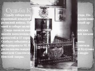 Судьба Казанского собора Судьбу собора изменила Отечественная война 1812 года