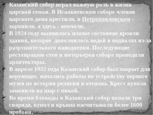 Казанский собор играл важную роль в жизни царской семьи. В Исаакиевском собор