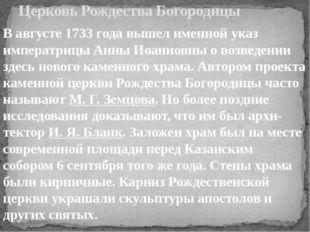 Церковь Рождества Богородицы В августе 1733 года вышел именной указ императри