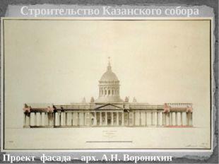 Но при поддержке графа А. С. Строганова, ответст-венного за строительство Каз