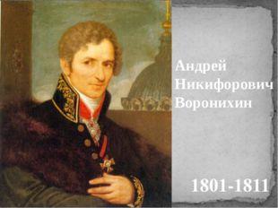 Андрей Никифорович Воронихин 1801-1811