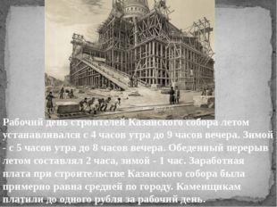 Рабочий день строителей Казанского собора летом устанавливался с 4 часов утр