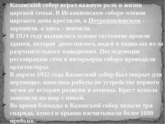 Казанский собор играл важную роль в жизни царской семьи. В Исаакиевском собор...