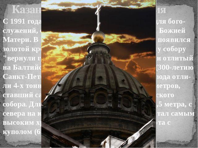 Казанский собор в наше время С 1991 года Казанский собор снова открыт для бог...