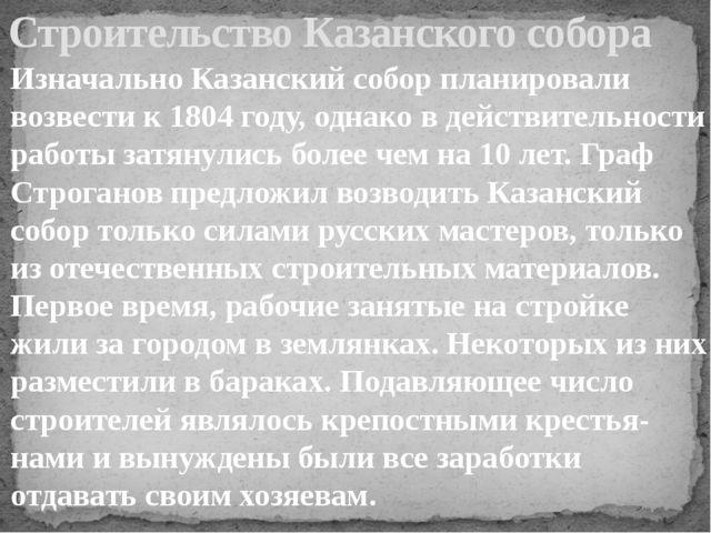 Изначально Казанский собор планировали возвести к 1804 году, однако в действи...
