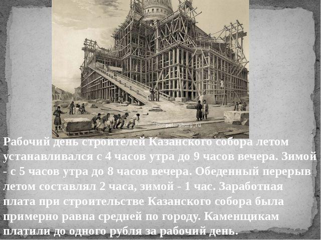 Рабочий день строителей Казанского собора летом устанавливался с 4 часов утр...