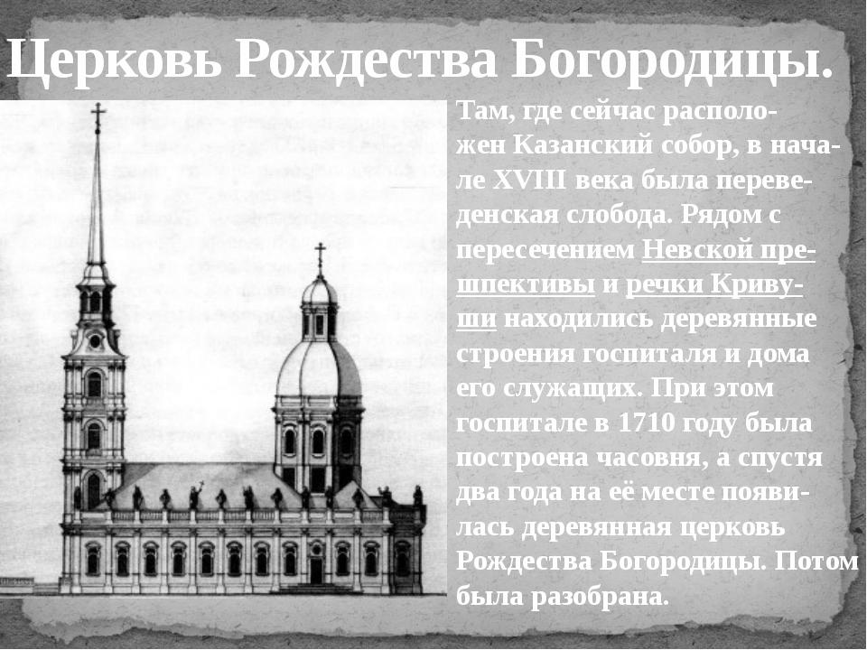 Церковь Рождества Богородицы. Там, где сейчас располо-женКазанский собор, в...