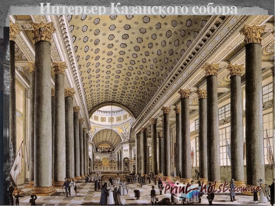 Интерьер Казанского собора В отделке Казанского со-бора использовались: мрамо...