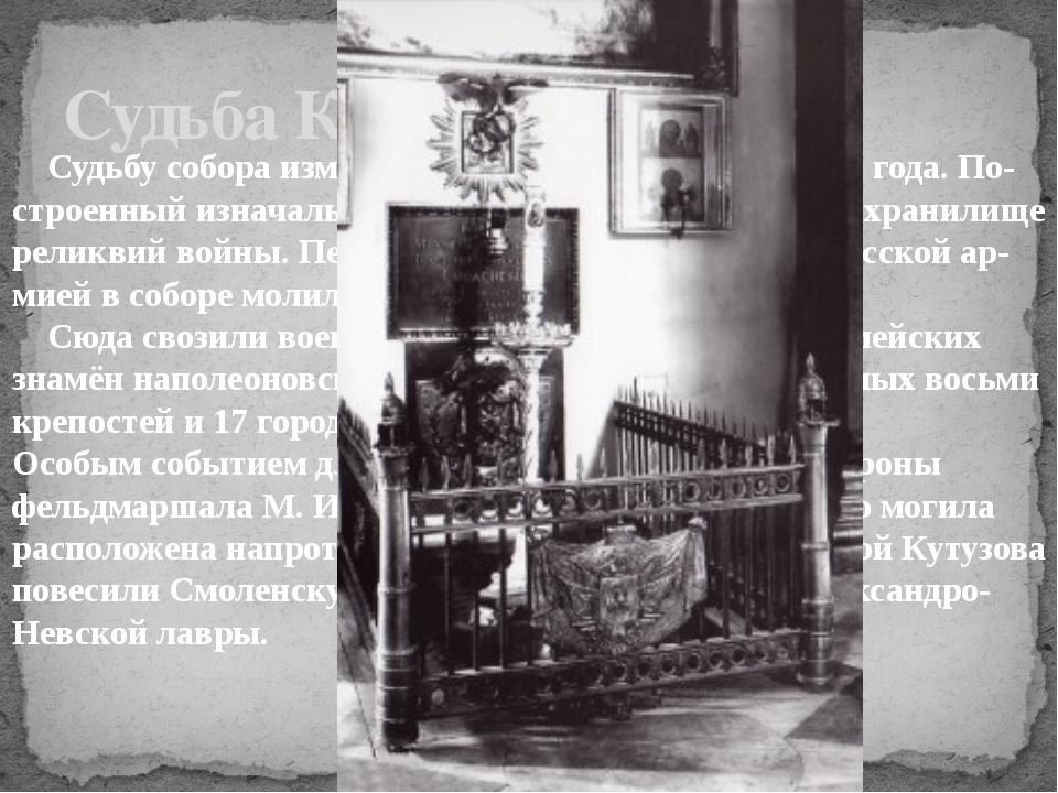 Судьба Казанского собора Судьбу собора изменила Отечественная война 1812 года...