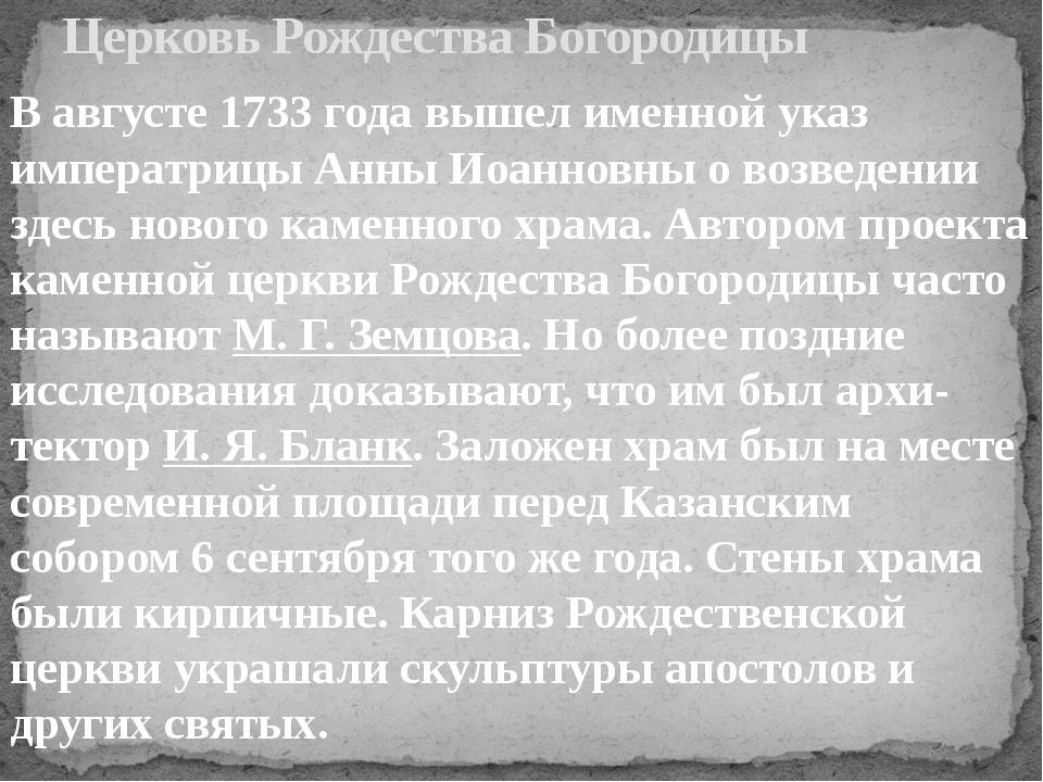 Церковь Рождества Богородицы В августе 1733 года вышел именной указ императри...