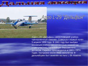 Аэро L-29 «Дельфин»-чехословацкий учебно-тренировочный самолёт. Совершил перв