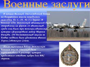 В начале Великой Отечественной войны на вооружении школы находились самолёты