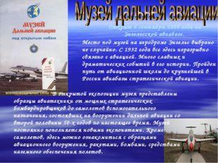 Открыт 6 сентября 2000 года на Энгельсской авиабазе. Место под музей на аэро