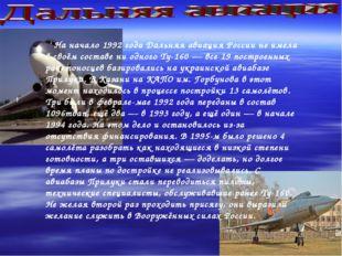 На начало 1992 года Дальняя авиация России не имела в своём составе ни одног