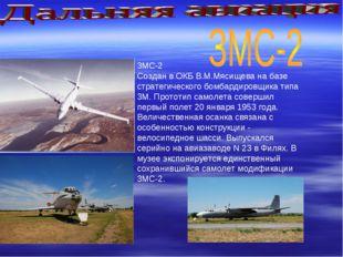 3МС-2 Создан в ОКБ В.М.Мясищева на базе стратегического бомбардировщика типа