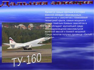 Является самым крупным в истории военной авиации сверхзвуковым самолётом и са