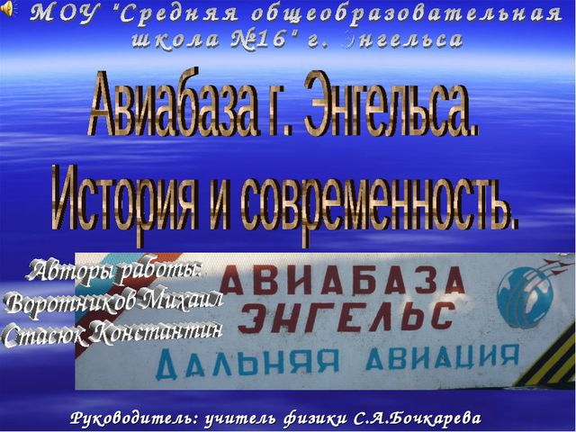 Руководитель: учитель физики С.А.Бочкарева