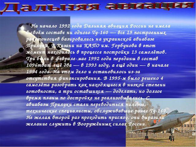 На начало 1992 года Дальняя авиация России не имела в своём составе ни одног...