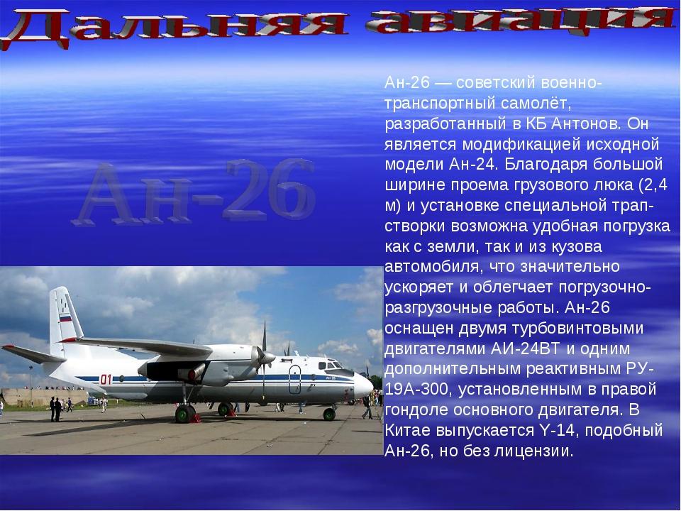 Ан-26 — советский военно-транспортный самолёт, разработанный в КБ Антонов. Он...