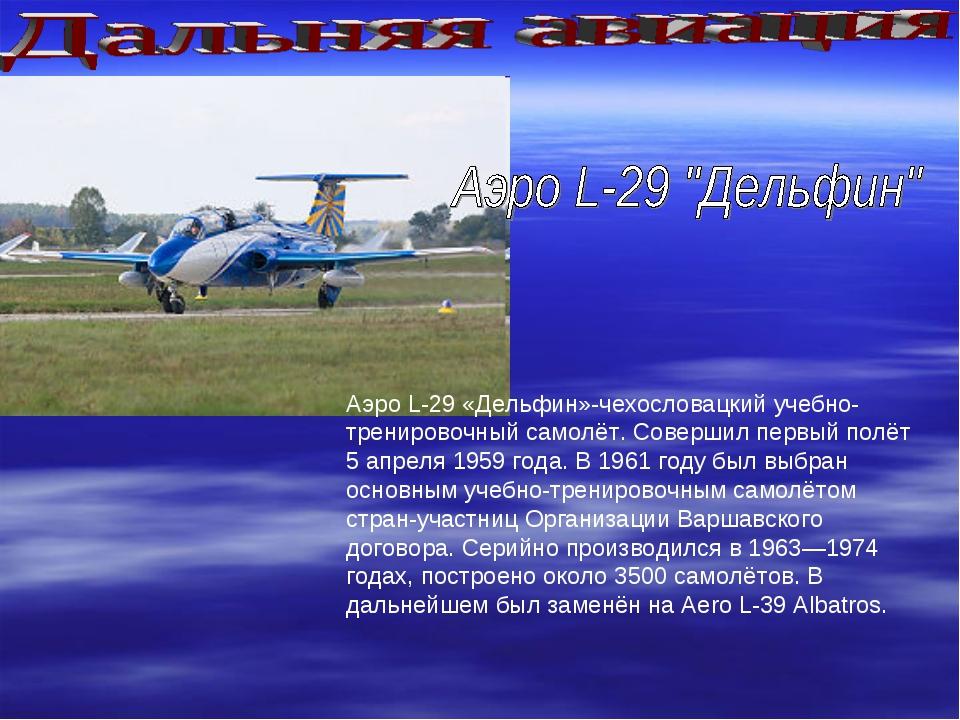 Аэро L-29 «Дельфин»-чехословацкий учебно-тренировочный самолёт. Совершил перв...
