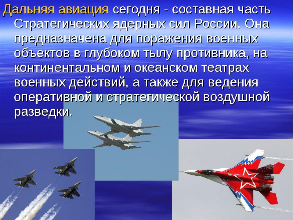 Дальняя авиация сегодня - составная часть Стратегических ядерных сил России....