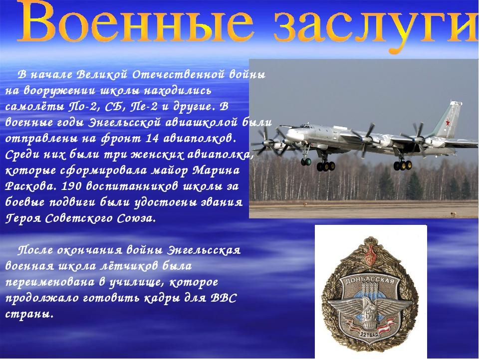 В начале Великой Отечественной войны на вооружении школы находились самолёты...