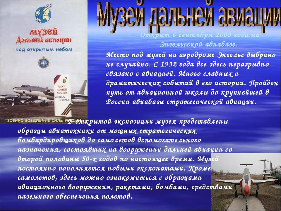 Открыт 6 сентября 2000 года на Энгельсской авиабазе. Место под музей на аэро...