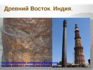 Древний Восток. Индия. Кутубская колонна, или колонна Махарсули Высота колонн