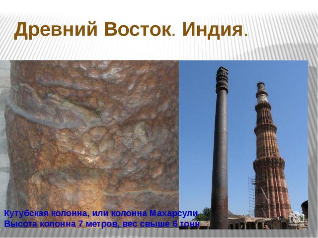 Древний Восток. Индия. Кутубская колонна, или колонна Махарсули Высота колонн...