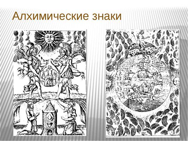 Алхимические знаки