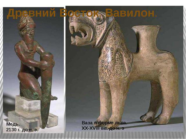 Ваза в форме льва. XX-XVIII вв. до н. э Медь. 2130 г. до н. э. Древний Восток...