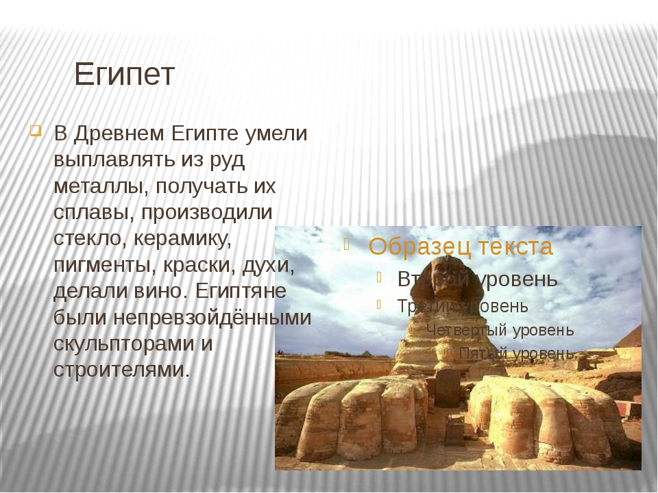 Египет В Древнем Египте умели выплавлять из руд металлы, получать их сплавы,...