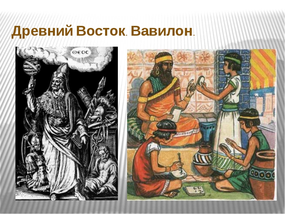Древний Восток. Вавилон.