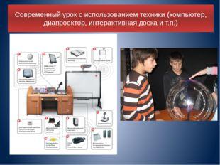 Современный урок с использованием техники (компьютер, диапроектор, интерактив