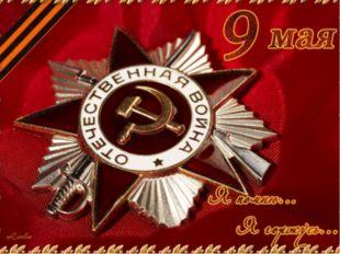 Фишбоун «Отражение Победы в великой отечественной войне в искусстве глазами д