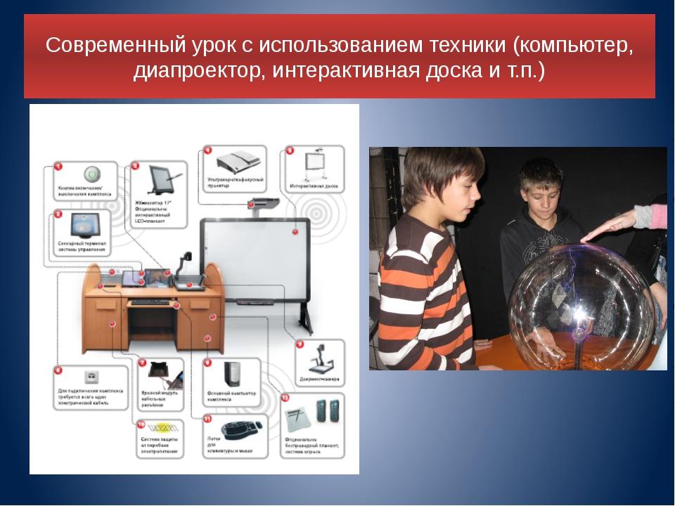 Современный урок с использованием техники (компьютер, диапроектор, интерактив...